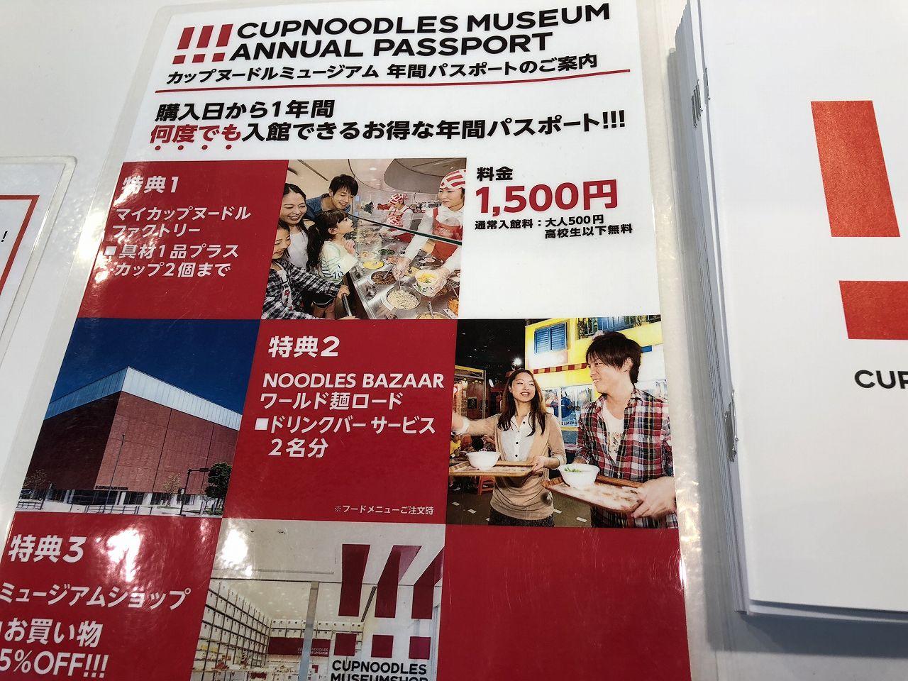 カップヌードルミュージアム年パス