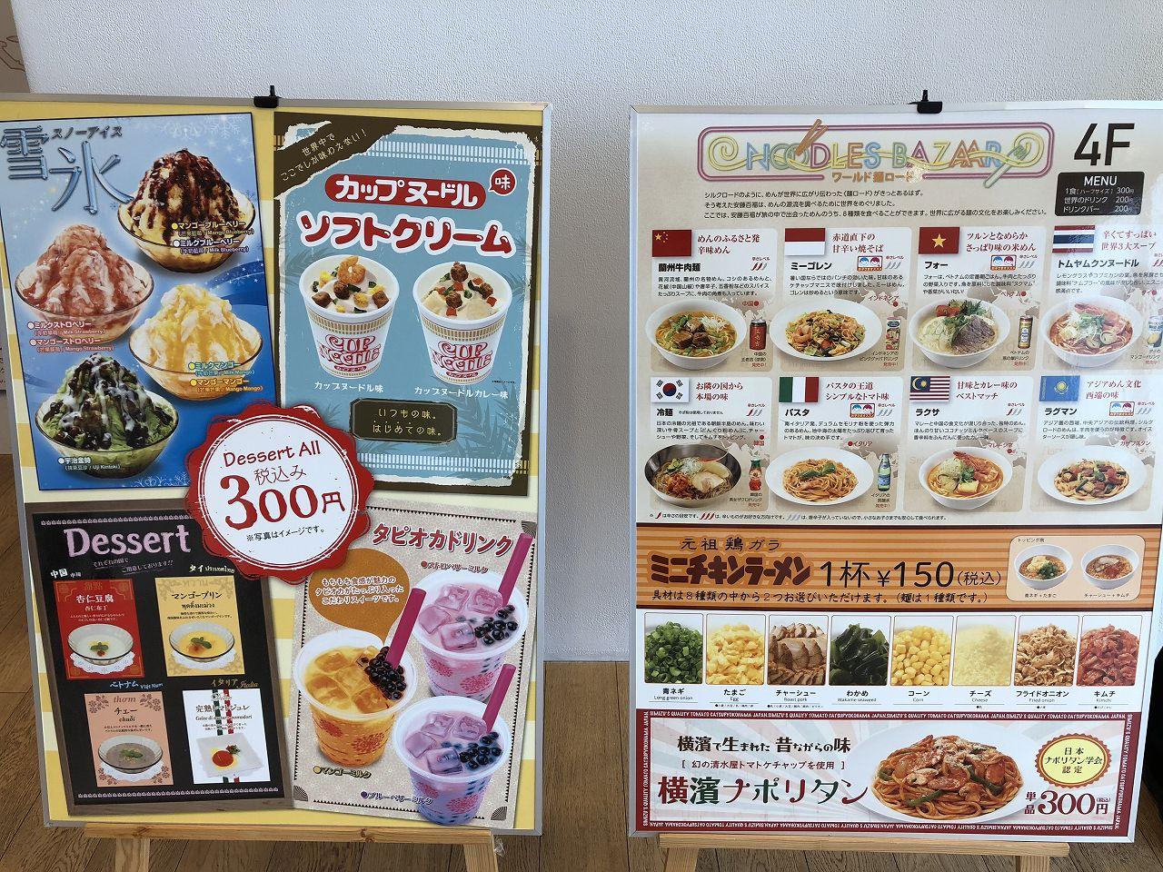 ワールド麺ロードメニュー