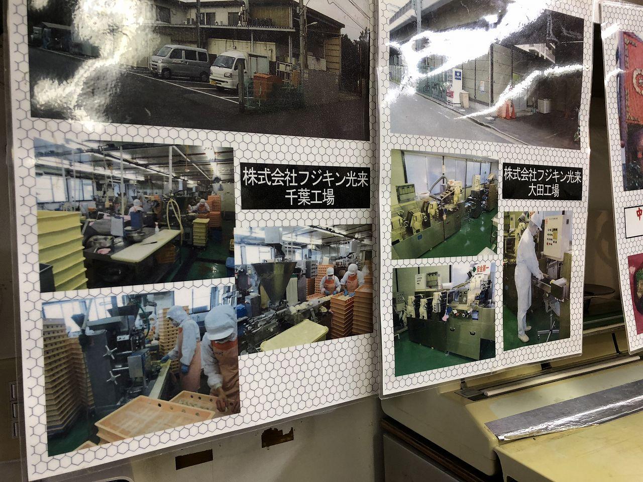 千葉工場と大田工場