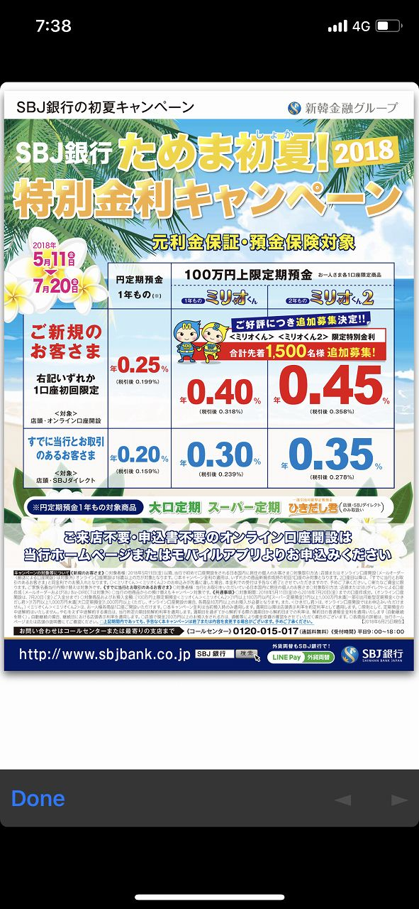 SBJ銀行特別金利キャンペーン