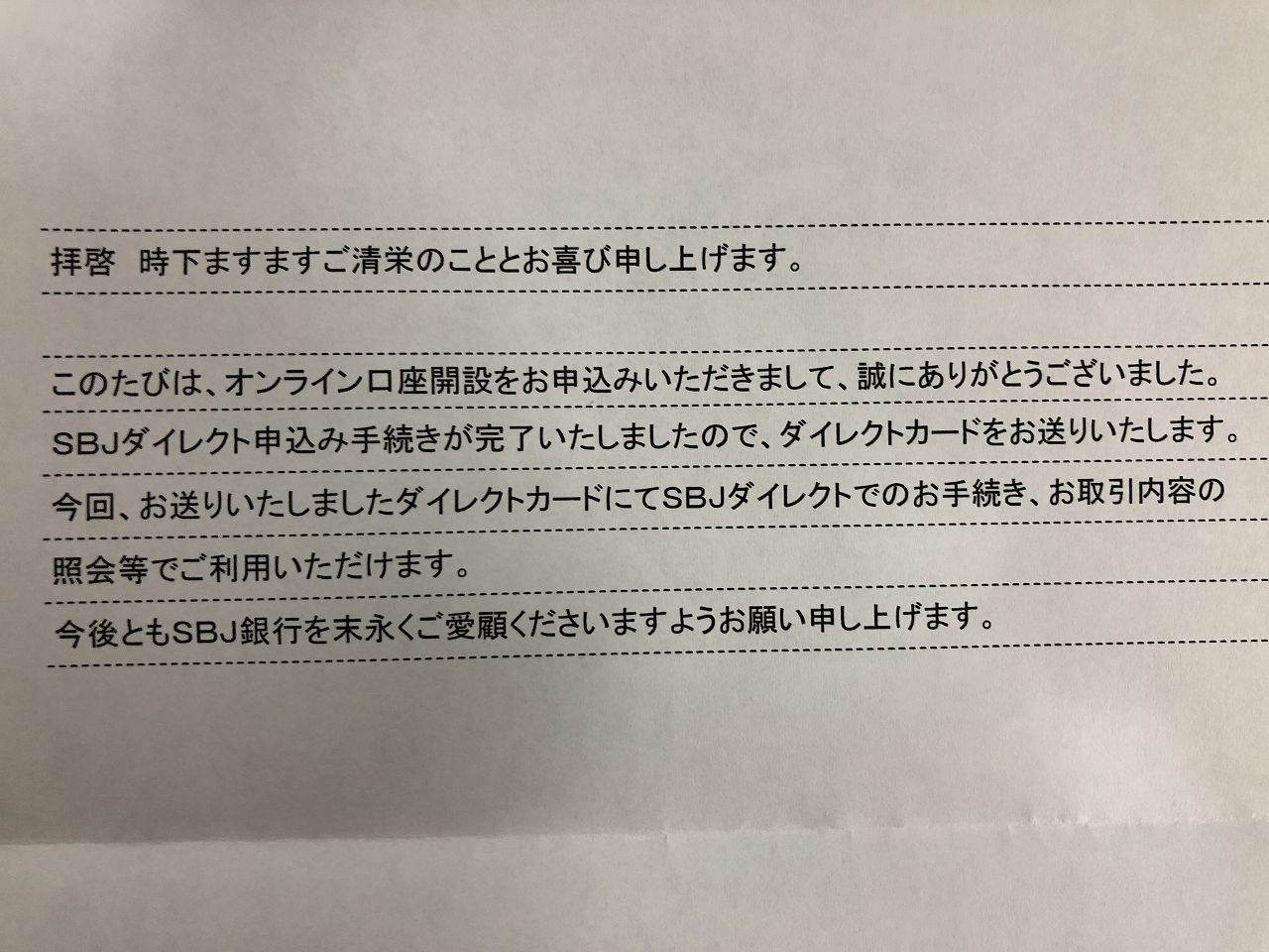 SBJ銀行手紙