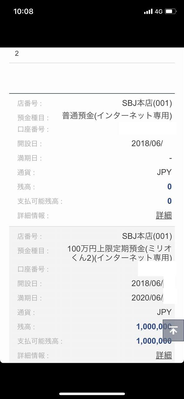 SBJ銀行オンライン口座