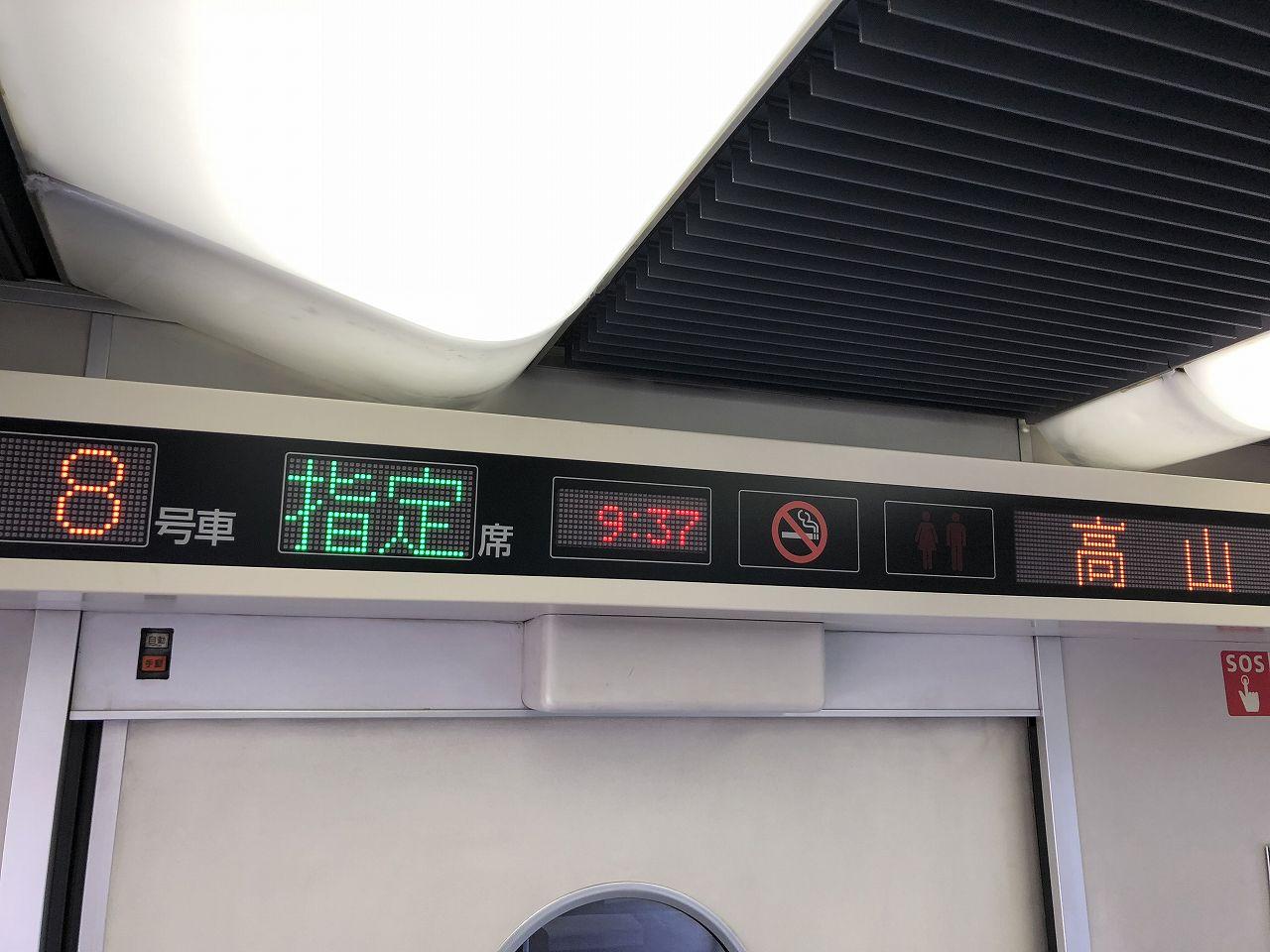 高山駅を出た指定席