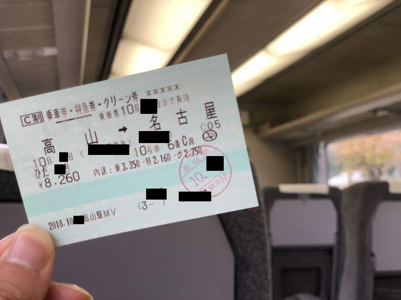 ワイドビューひだのグリーン車切符