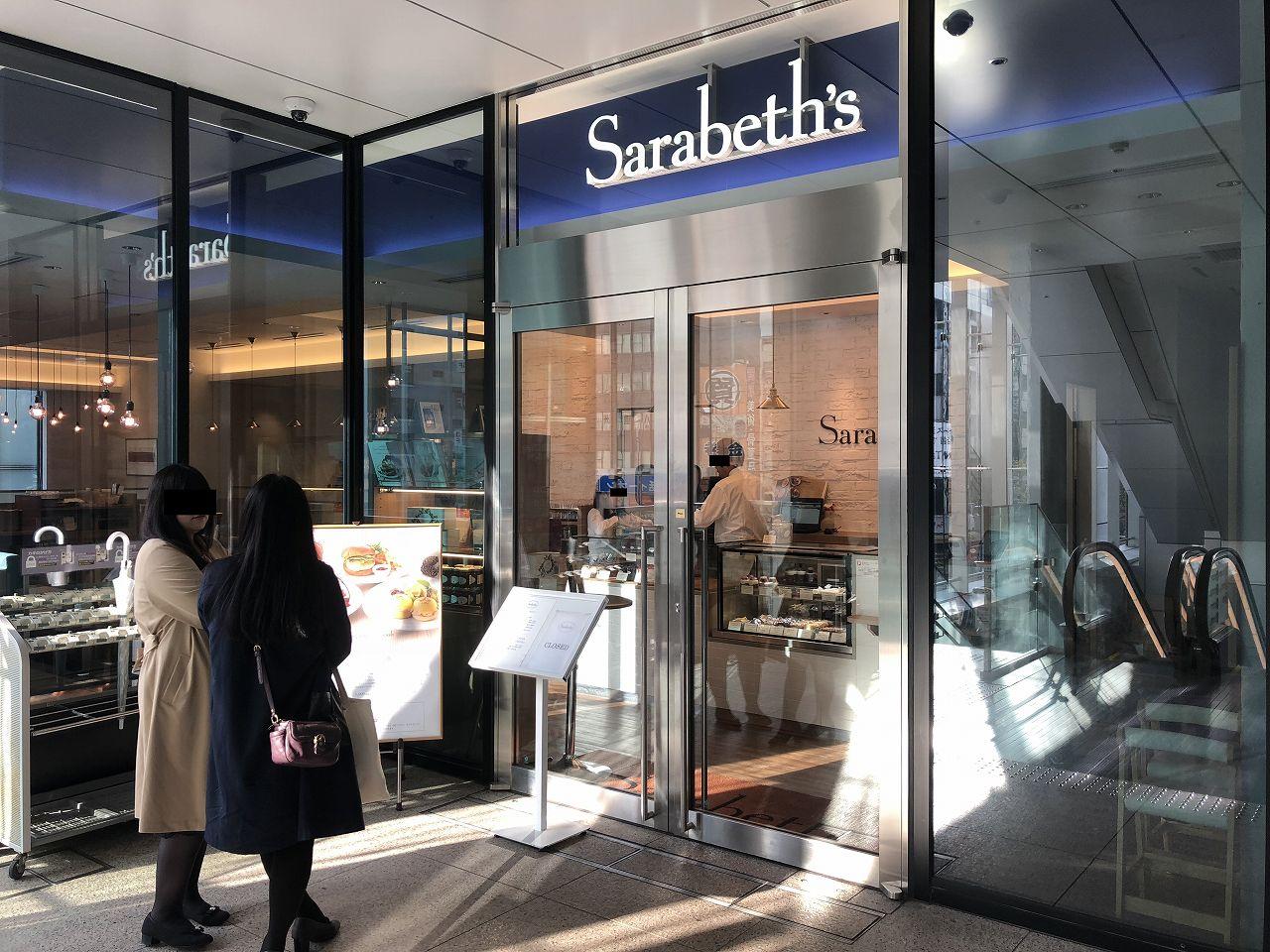 サラベス東京の入り口