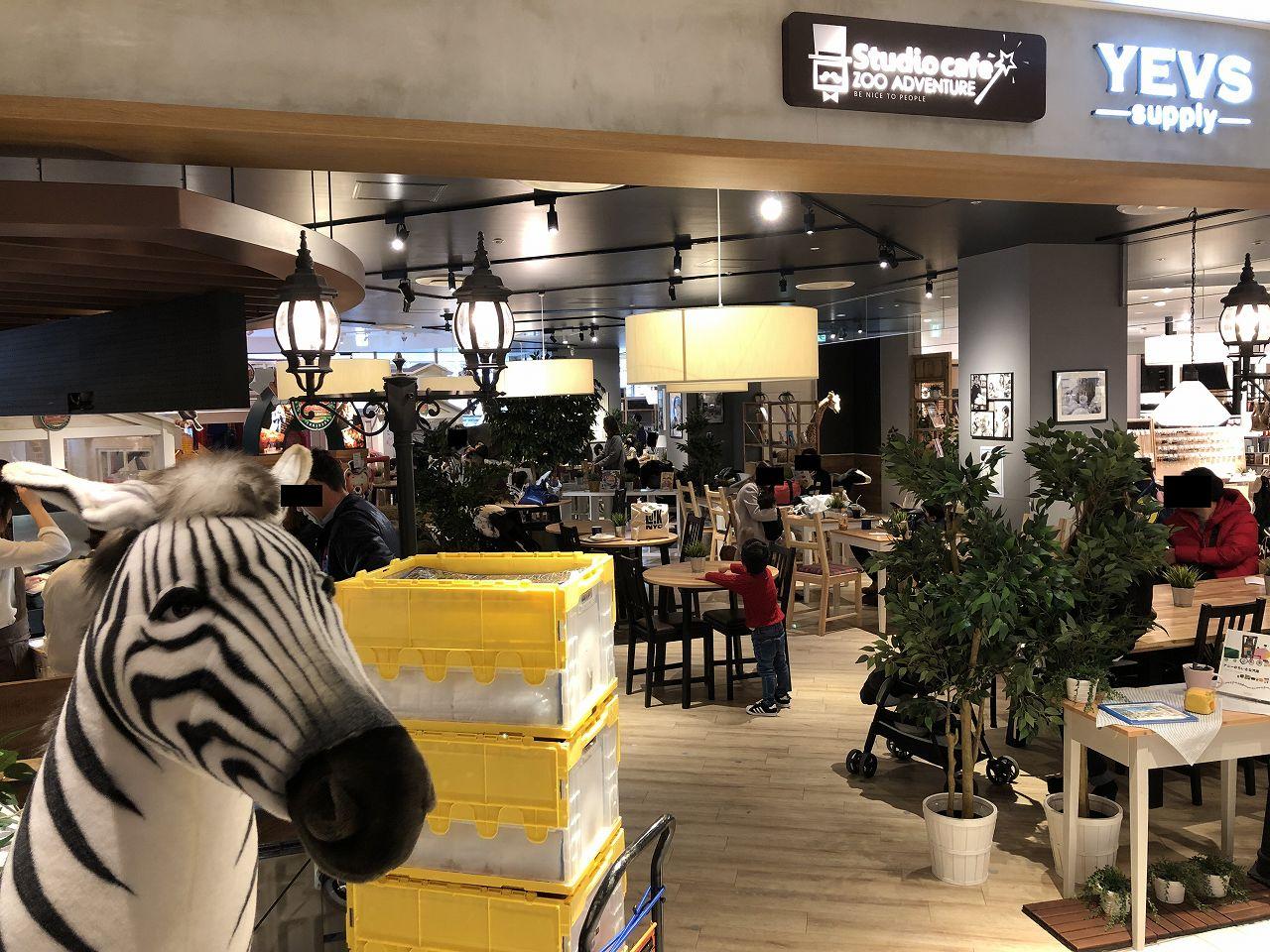 スタジオカフェズーアドベンチャールクア店