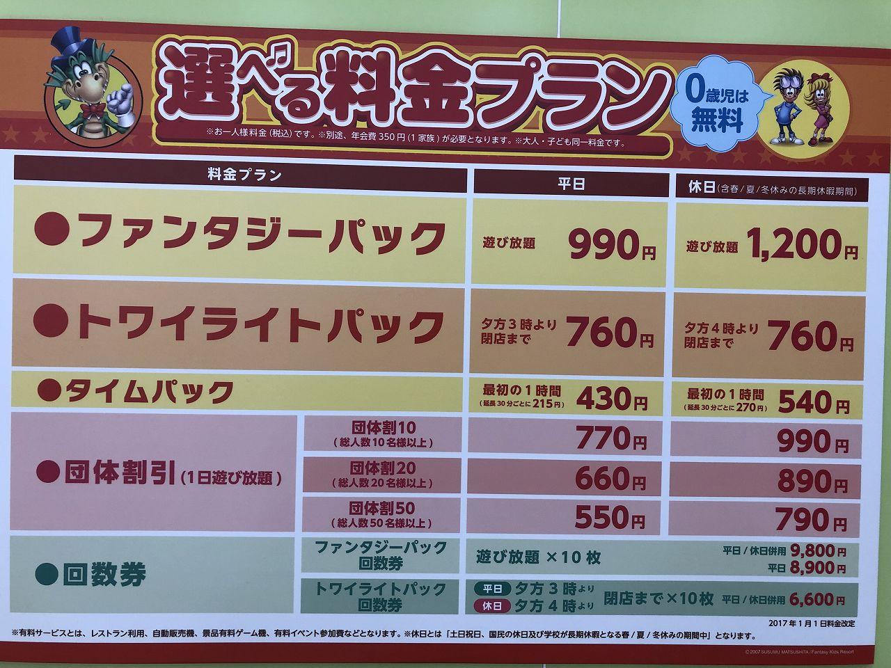 ファンタジーキッズリゾート船橋店の料金体系