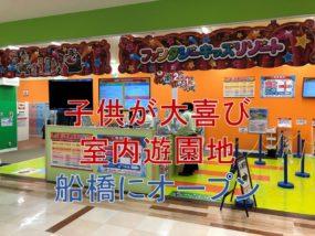 ファンタジーキッズリゾート船橋店