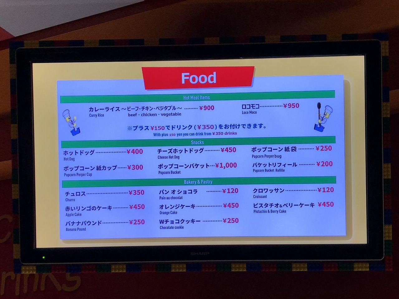 食べ物の金額