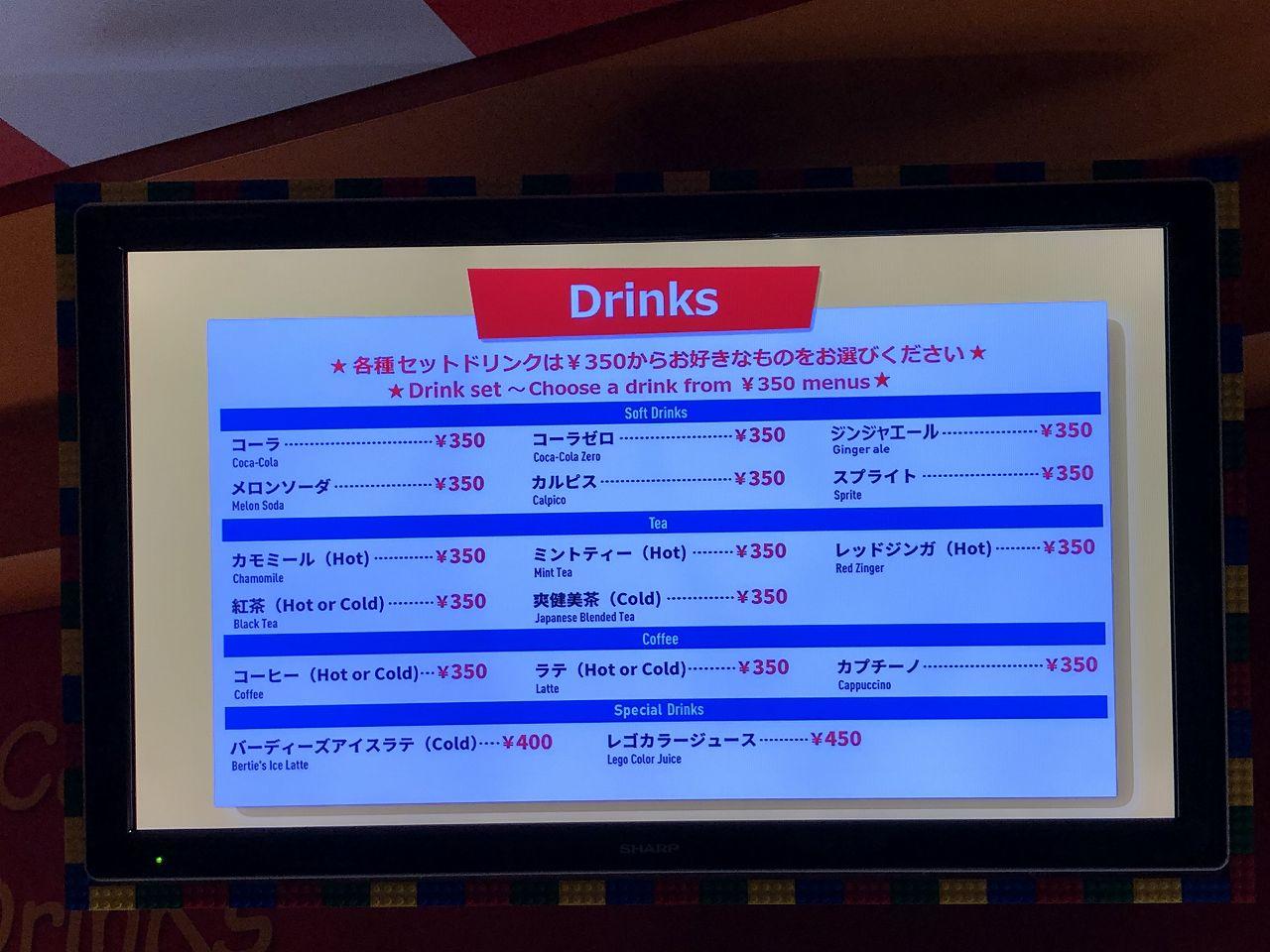 飲み物の金額