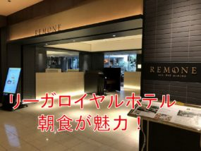 リーガロイヤルホテル大阪の朝食