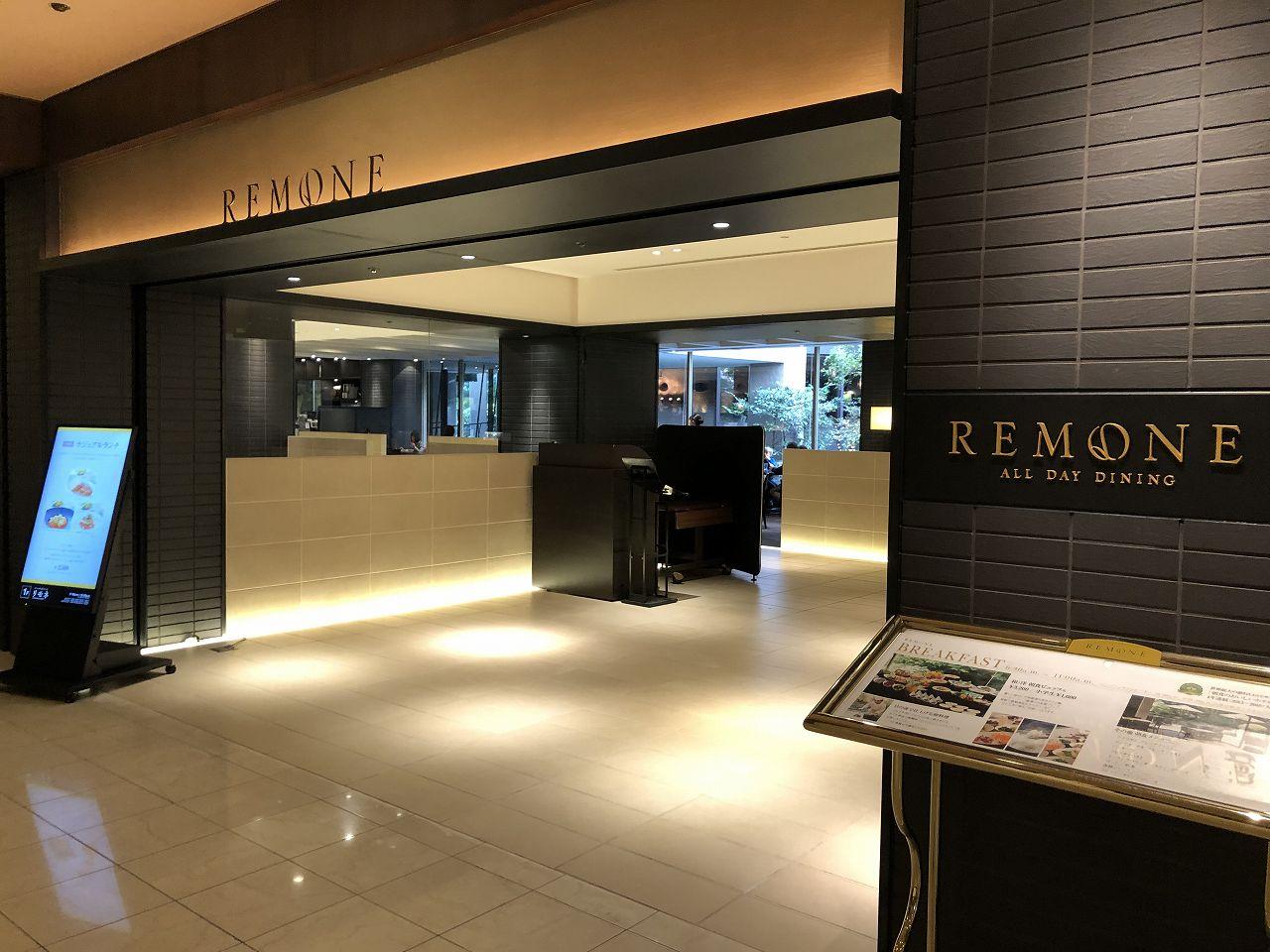 リーガロイヤルホテル大阪のリモネ