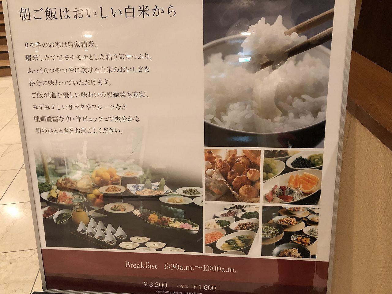 リーガロイヤルホテル大阪の朝食ブッフェ
