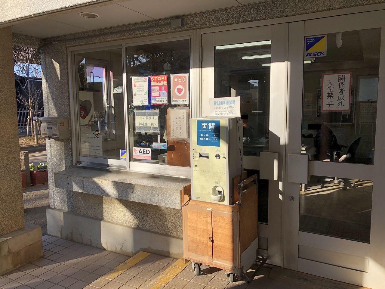 鎌ヶ谷市制記念公園の両替所
