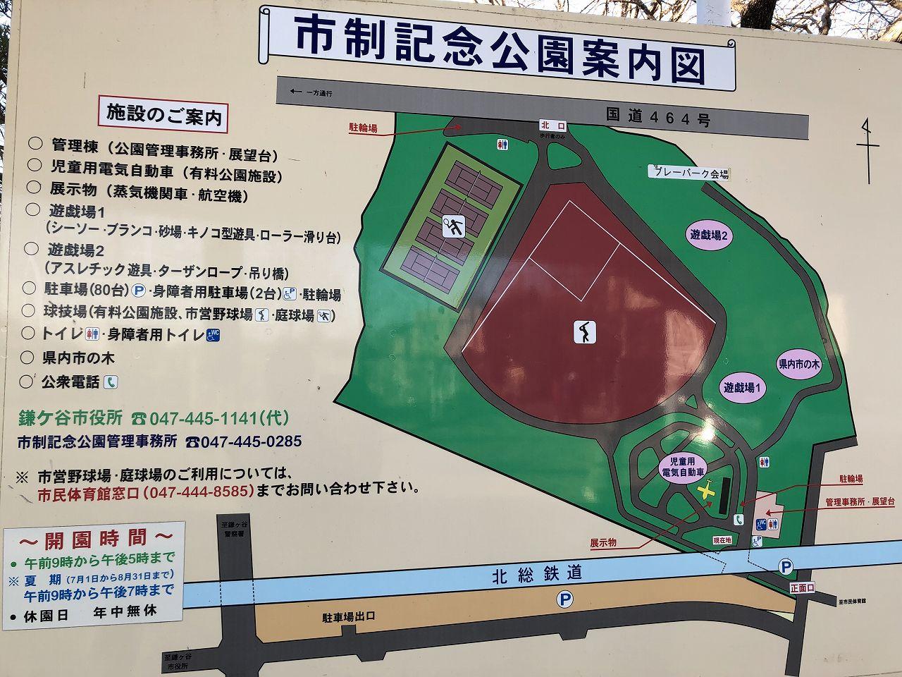鎌ヶ谷市制記念公園マップ
