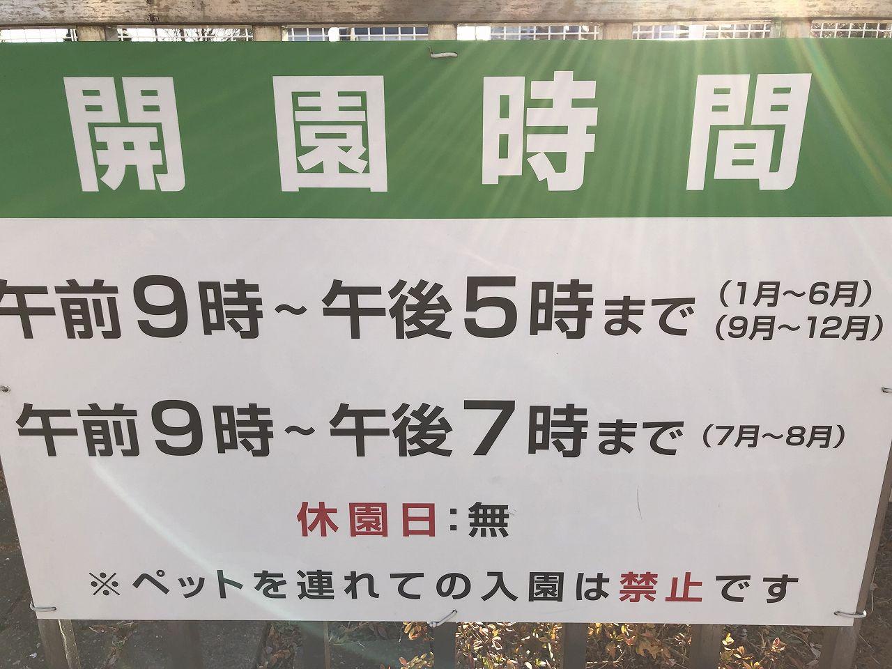 鎌ヶ谷市制記念公園の開園時間