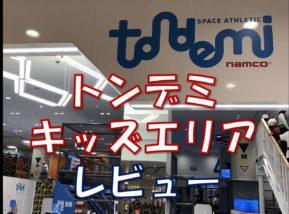 トンデミイオン幕張新都心店のキッズエリア