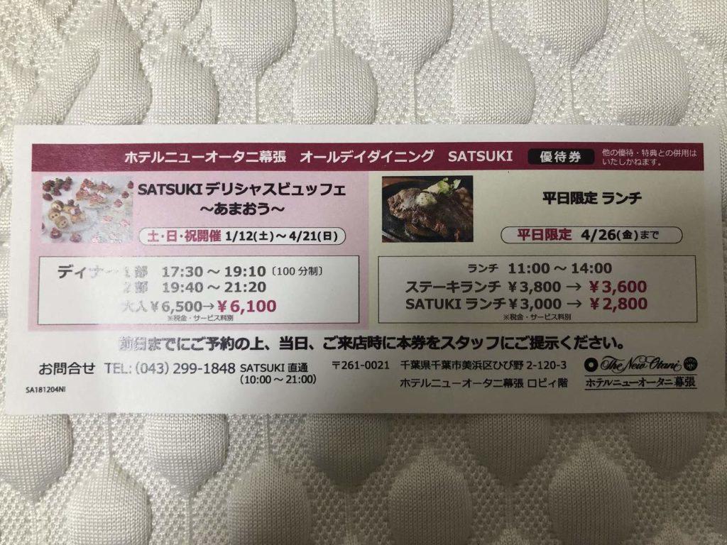SATSUKIあまおうブッフェのクーポン