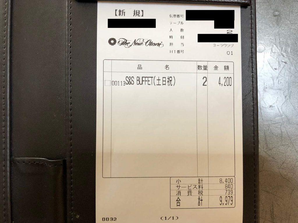 ラウンジの料金
