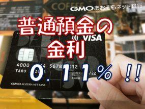 GMOあおぞらネット銀行は高金利