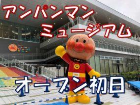 アンパンマンミュージアム横浜のオープン初日