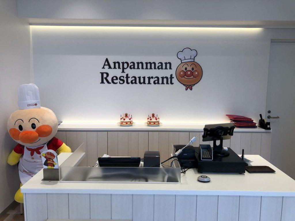 アンパンマンレストラン横浜
