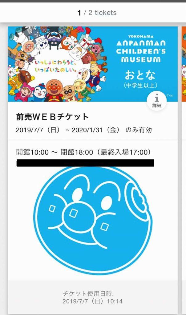 アンパンマンミュージアム横浜の前売りWEBチケット