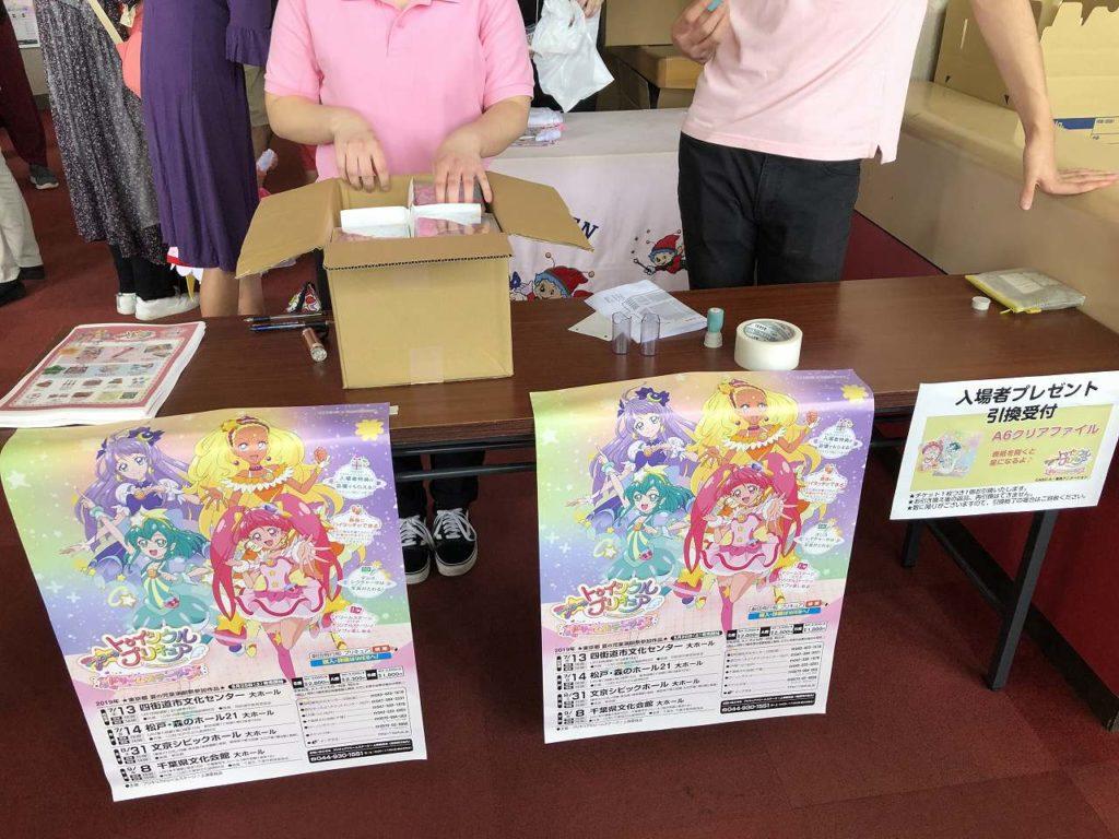 スターツインクルプリキュアドリームステージ入場者プレゼント
